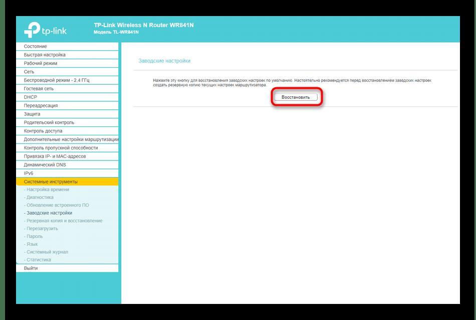 Возвращение роутера TP-Link к заводским настройкам через веб-интерфейс