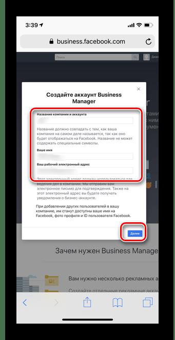 Вписать имя и название компании для создания бизнес менеджера в мобильной версии Facebook
