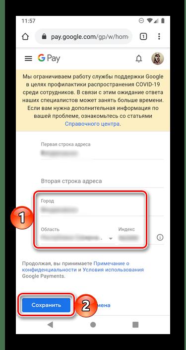 Ввод адреса и почтового индекса в настройках аккаунта Google на Android