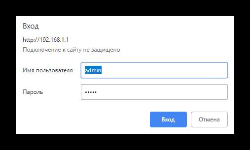 Ввод данных для авторизации в веб-интерфейсе роутера МГТС