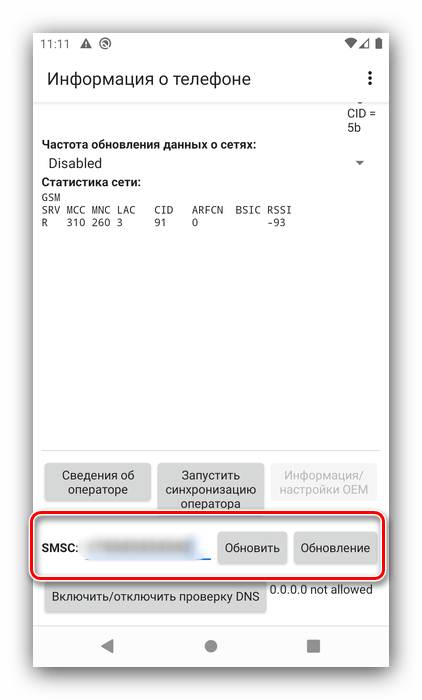 Ввод данных для настройки номера SMS центра на Android