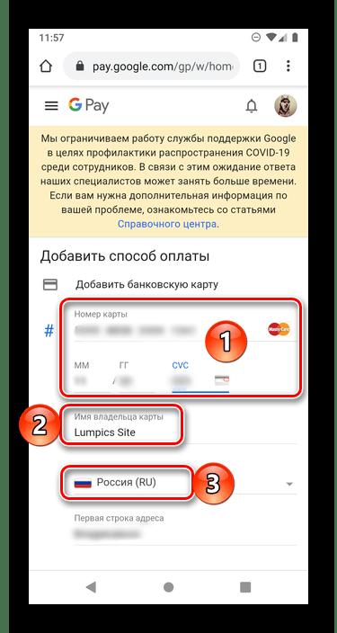 Ввод карточных реквизитов в настройках аккаунта Google на Android