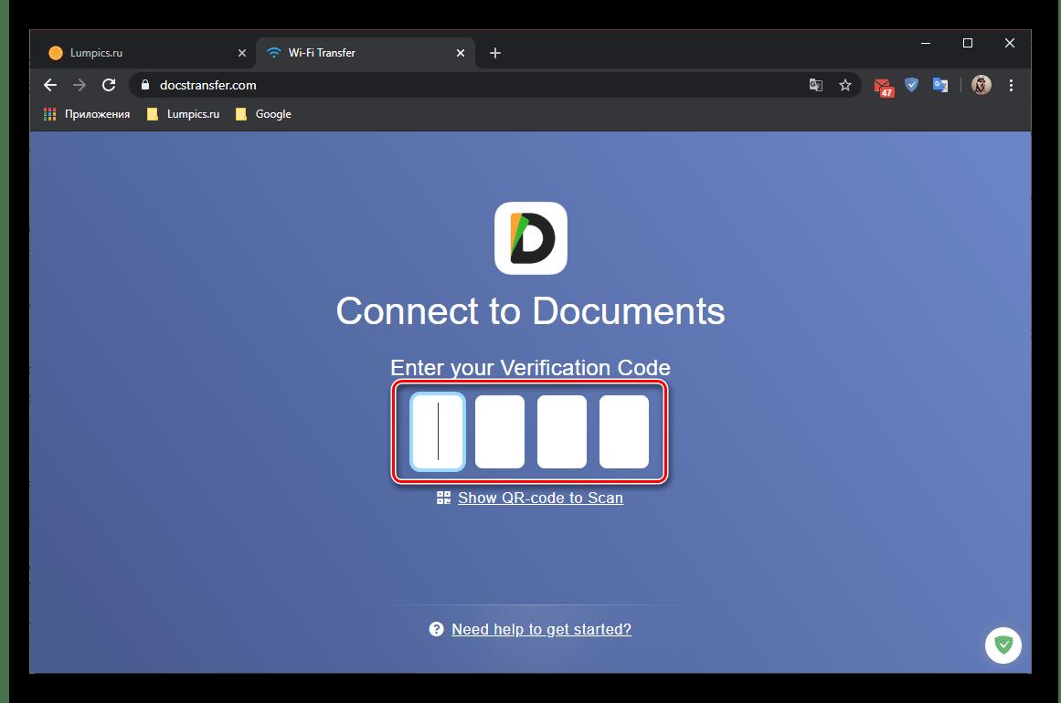Ввод кода для авторизации в приложении Documents через браузер на ПК