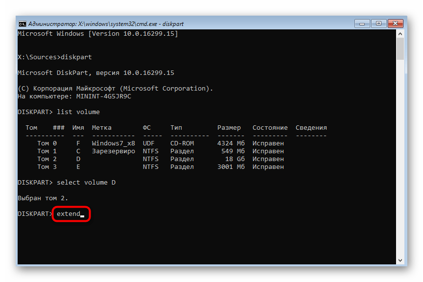 Ввод команды для расширения логического тома в Windows 7