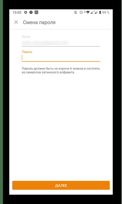 Ввод нового пароля для восстановления удаленной страницы в мобильном приложении Одноклассники