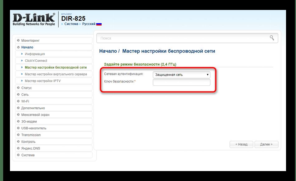 Ввод пароля для перовй точки доступа при быстрой настройке роутера D-Link DIR-825