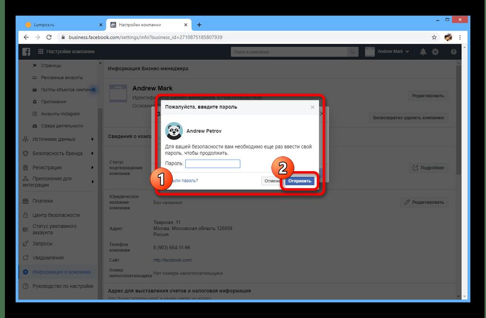 Ввод пароля для удаления компании в бизнес-менеджере Facebook