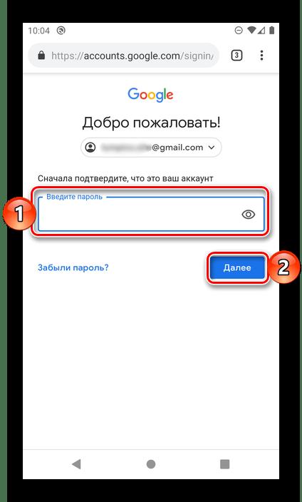 Ввод пароля для входа в Диспетчер паролей от Google в браузере на Android