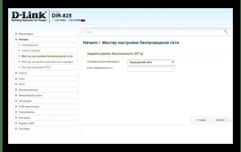 Ввод пароля для второй точки доступа при быстрой настройке роутера D-Link DIR-825