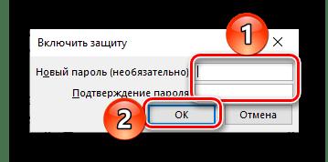 Ввод пароля для защиты текстового документа Microsoft Word