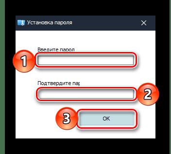 Ввод пароля для защиты виртуального диска с файлом Word в программе Wise Folder Hider