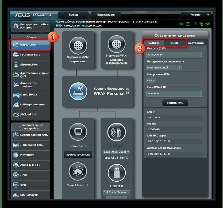 Выбор беспроводной точки доступа для изменения пароля в ASUS