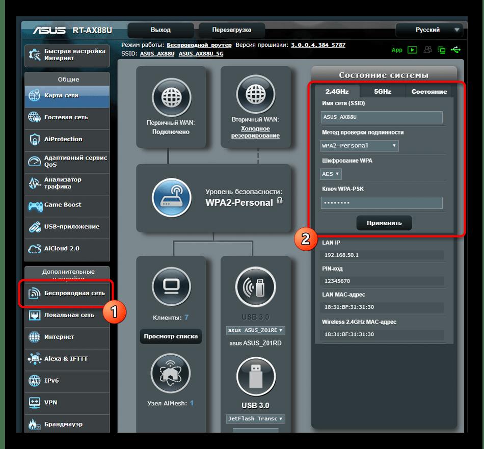 Выбор беспроводной точки доступа для сброса пароля в черной версии веб-интерфейса ASUS