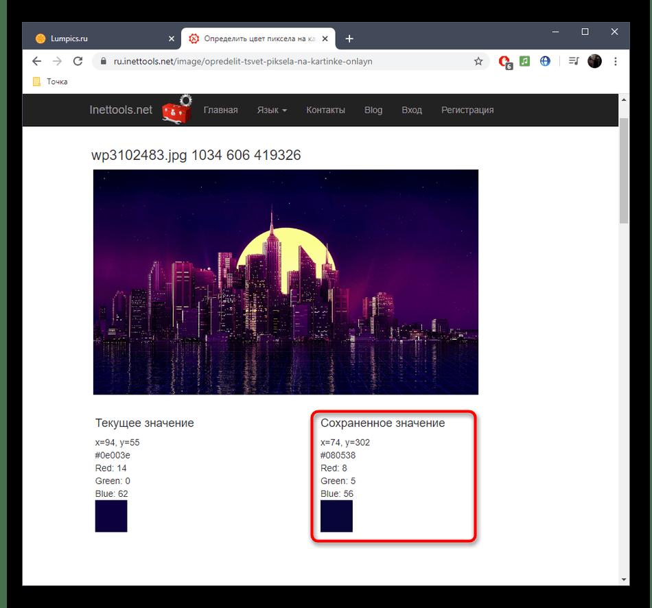 Выбор цвета для определения его кода через онлайн-сервис InetTools
