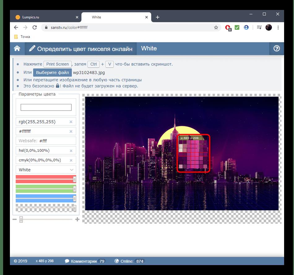Выбор цвета для определения его кода через онлайн-сервис Sanstv