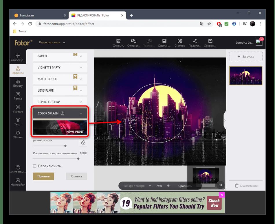 Выбор эффекта для украшения фотографии в онлайн-сервисе Fotor