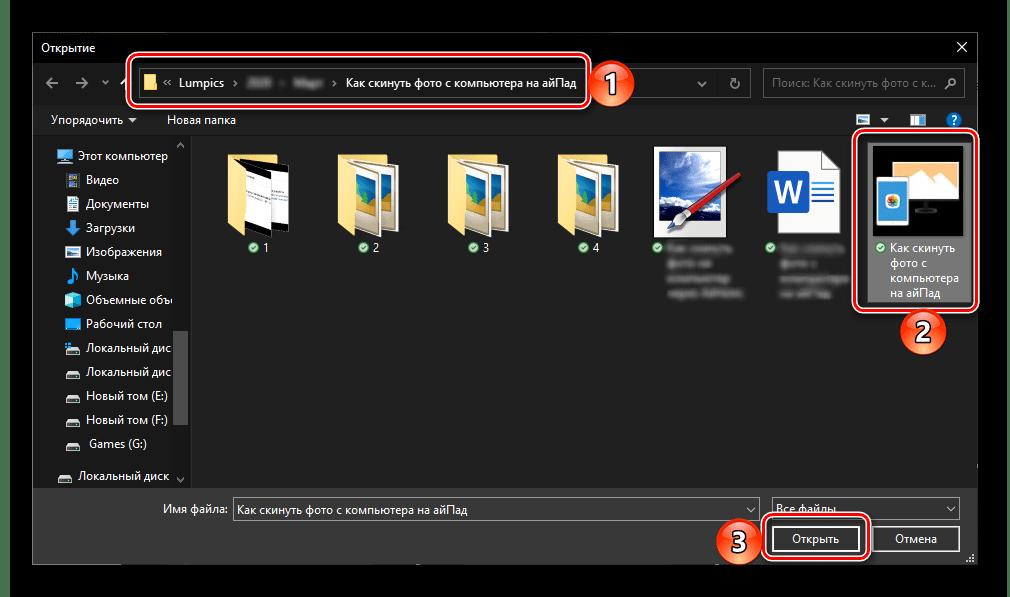 Выбор файлов для загрузки в Google Фото в браузере на ПК для переноса фото на iPad