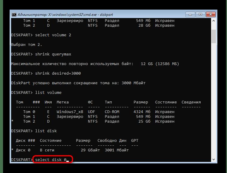 Выбор физического диска для создания нового раздела через командную строку в Windows 7