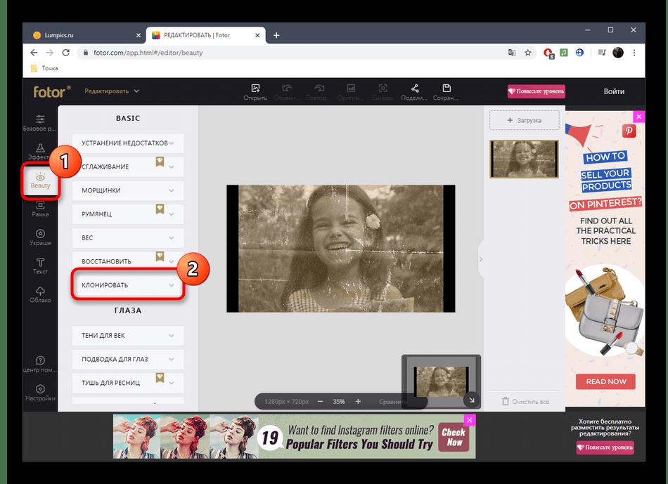 Выбор инструмента для клонирования в онлайн-сервисе Fotor