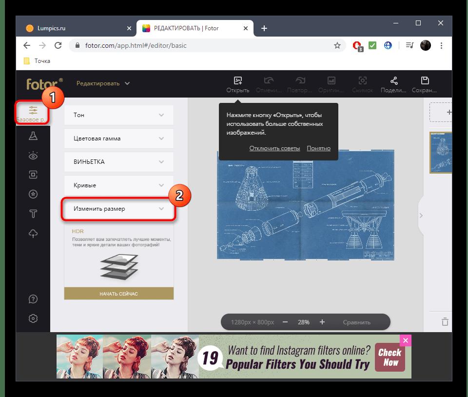 Выбор инструмента для обрезки изображения по размеру через онлайн-сервис Fotor