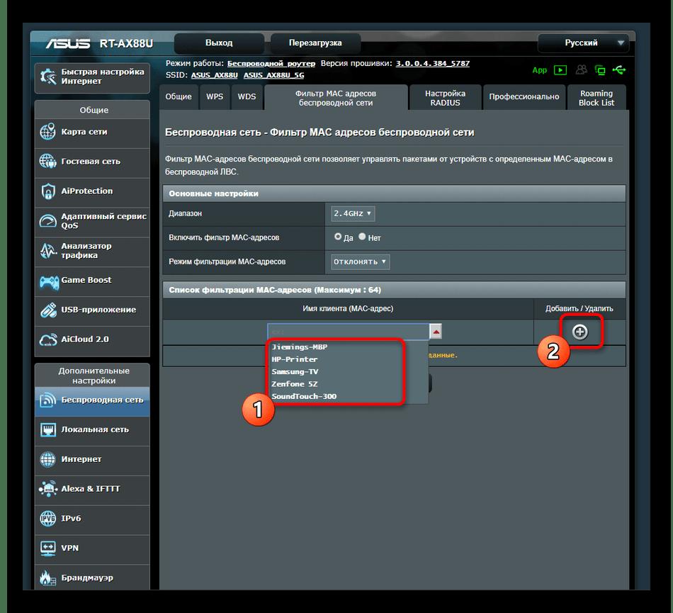 Выбор клиента для блокировки из списка устройств в настройках ASUS