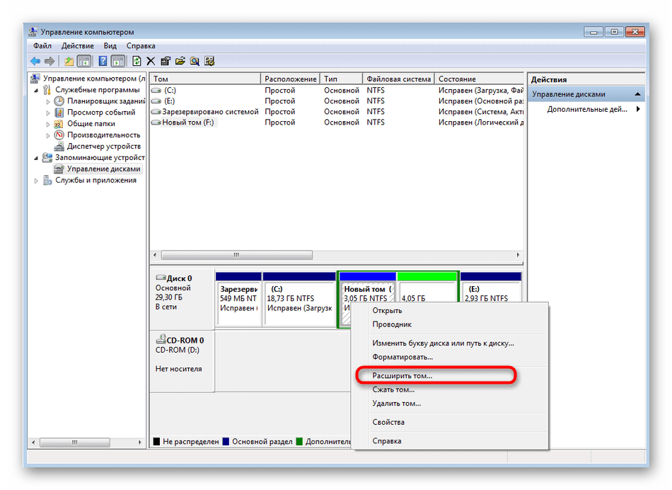 Выбор логического раздела для его расширения через графическое меню в Windows 7