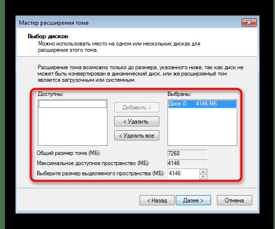 Выбор места для расширения логического тома жесткого диска в графическом меню Windows 7