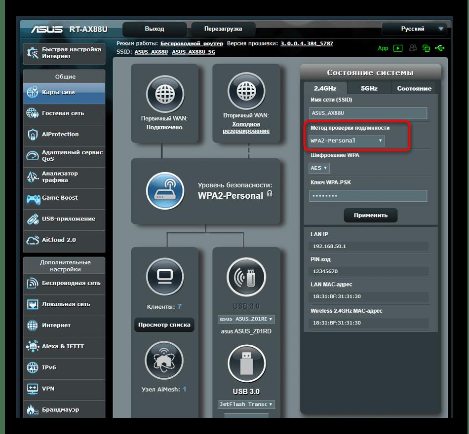 Выбор метода проверки подлинности для точки доступа в черной версии веб-интерфейса ASUS