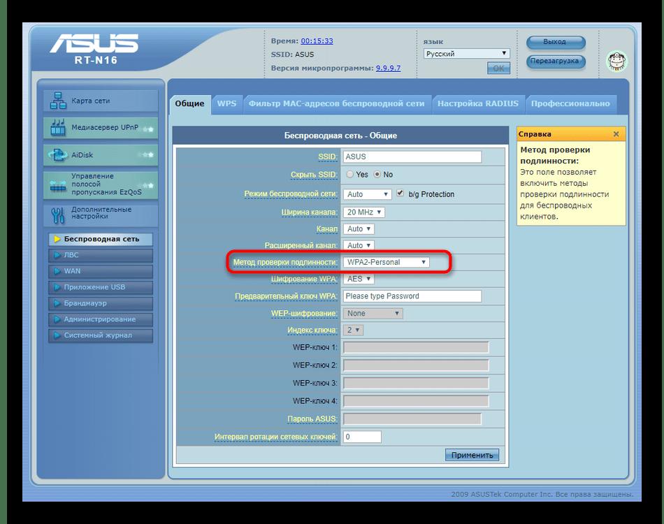 Выбор метода проверки подлинности в синей версии веб-интерфейса ASUS