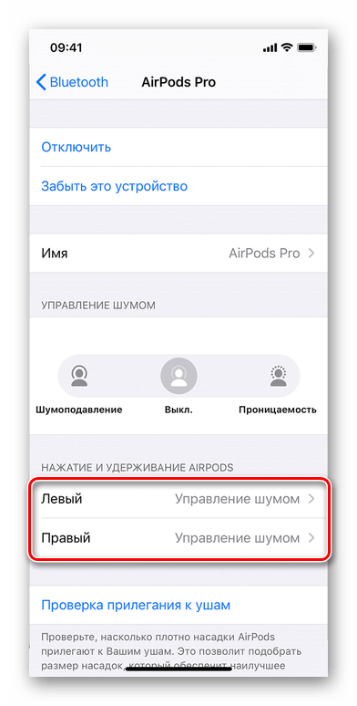 Выбор наушника AirPods Pro для изменения параметров управления шумом на iPhone