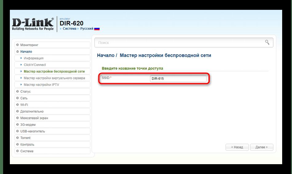 Выбор названия точки доступа перед изменением пароля беспроводной сети на роутере D-Link от МГТС