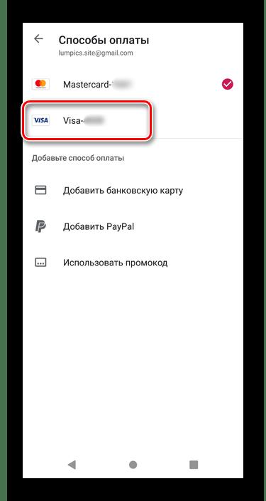 Выбор новой карты для оплаты покупки в Google Play Маркета на Android