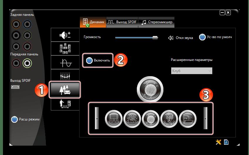Выбор окружающей среды в VIA HD Audio Deck