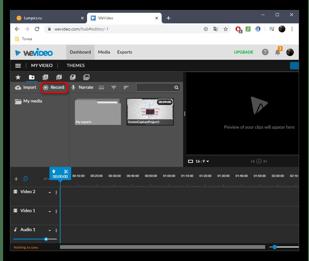 Выбор опции захвата видео с экрана через онлайн-сервис WeVideo