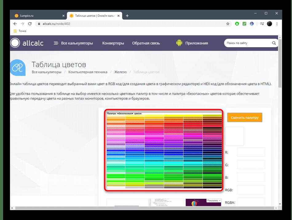 Выбор палитры для определения кода цвета в онлайн-сервисе AllCalc