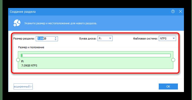Выбор параметров для нового раздела жесткого диска в AOMEI Partition Assistant в Windows 7