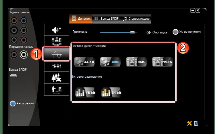Выбор параметров звука в VIA HD Audio Deck