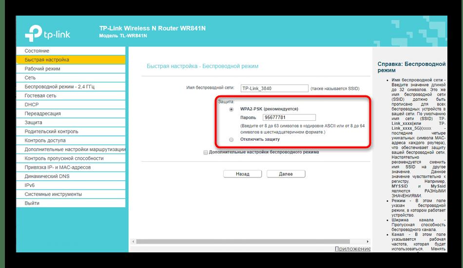 Выбор пароля при быстрой настройке роутера TP-Link от МГТС