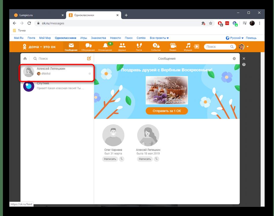 Выбор переписки в полной версии сайта Одноклассники для быстрого удаления сообщений