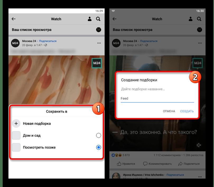 Выбор подборки для сохранения видео в приложении Facebook