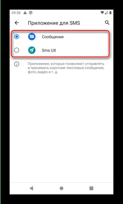 Выбор приложения по умолчанию для настройки SMS на Android