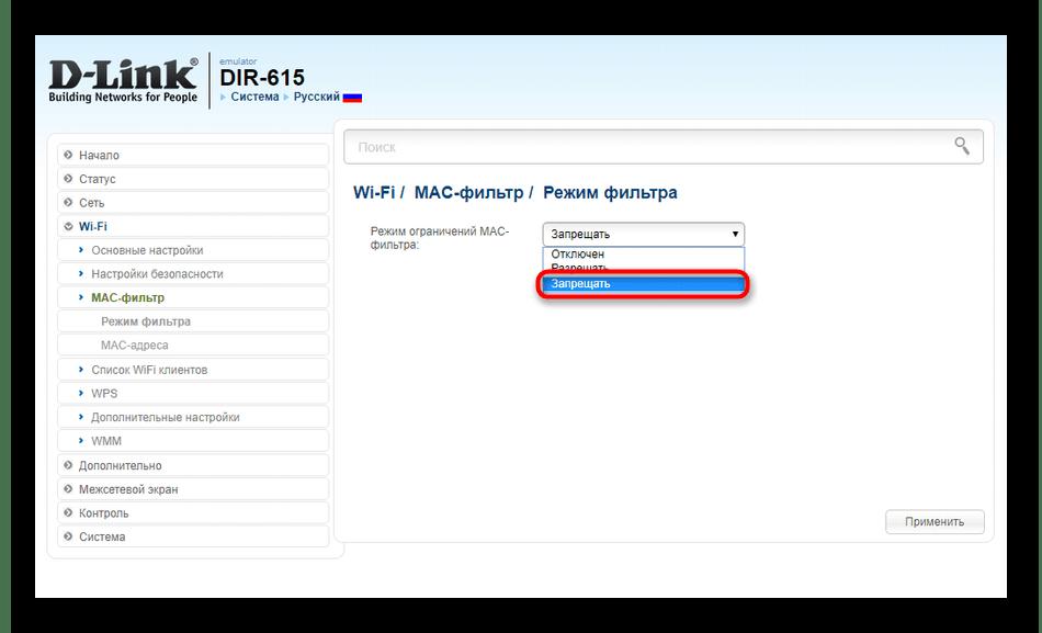 Выбор пункта фильтрации клиентов беспроводной сети роутера D-Link
