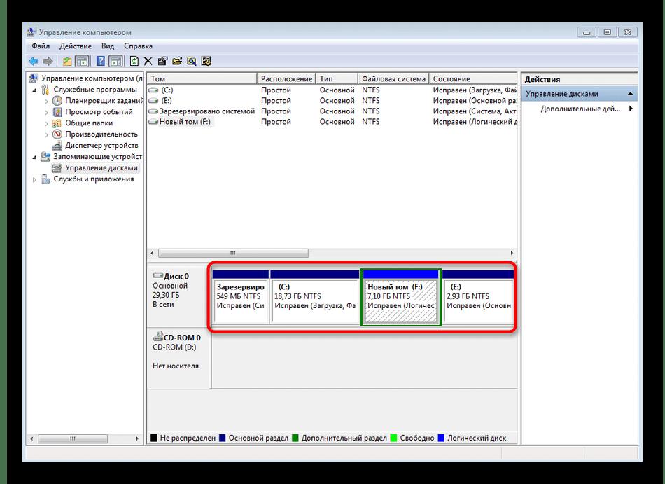 Выбор раздела для сжатия в Windows 7 перед расширением логического тома