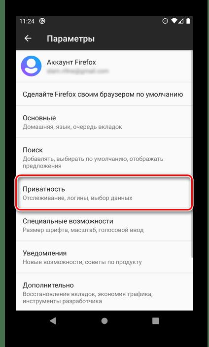 Выбор раздела Приватность в настройках браузера Mozilla Firefox на Android