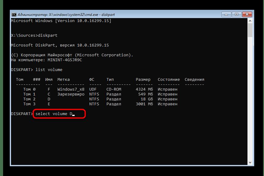 Выбор раздела жесткого диска для его расширения через Командную строку Windows 7