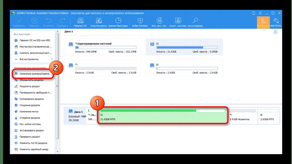 Выбор раздела жесткого диска для расширения через AOMEI Partition Assistant в Windows 7