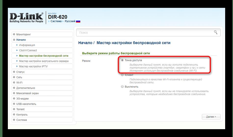 Выбор режима работы роутера D-Link от МГТС для изменения пароля беспроводной сети