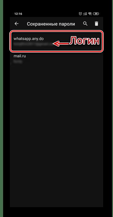 Выбор сайта для просмотра его пароля в браузере Opera на Android