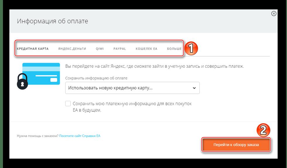 Выбор способа оплаты в Origin