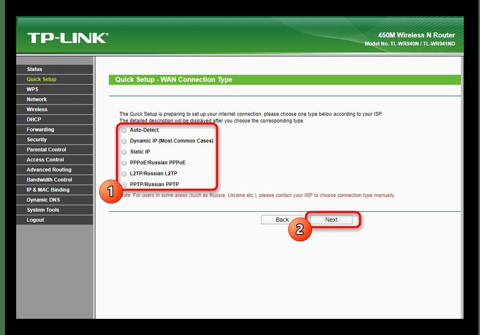Выбор типа соединения с провайдером при быстрой настройке роутера TP-Link TL-WR940N